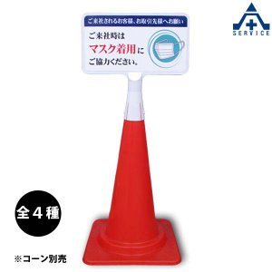 当社オリジナル カラーコーン用サインボード (両面表示) ソーシャルディスタンス 消毒 マスク着用 感染防止対策 看板|anzenkiki
