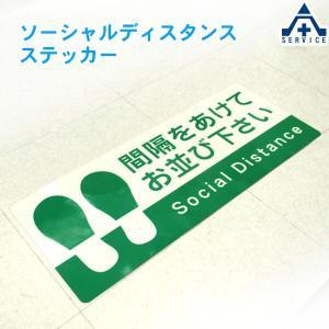 当社オリジナル ソーシャルディスタンス ステッカー 10枚セット (全3種) 待機位置表示シール 裏面のり付|anzenkiki