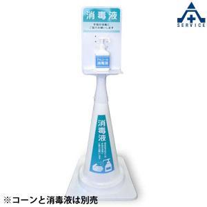 当社オリジナル 消毒液スタンド コーン取付型 (頭部のみ) 看板付スタンド 消毒薬置場|anzenkiki