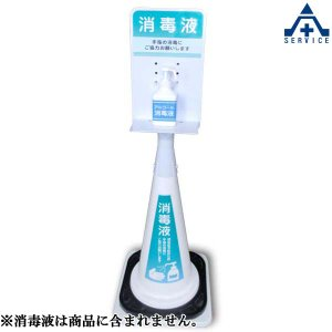 当社オリジナル 消毒液スタンド カラーコーンセット品 看板付スタンド 消毒薬置場|anzenkiki