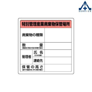 822-92A 特別管理産業廃棄物保管場所表示板 エコユニボード製 (600×600mm)(メーカー直送/代引き決済不可)廃棄物分別標識|anzenkiki