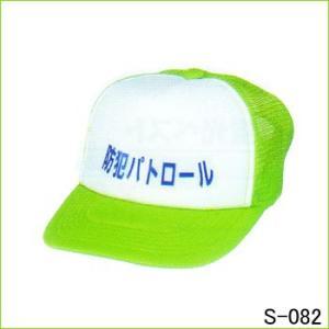 防犯帽子 アメリカンキャップ 「防犯パトロール」|anzenkiki