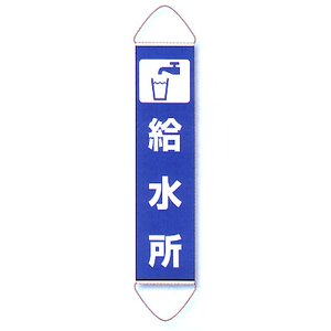 避難場所施設用たれ幕 「給水所」|anzenkiki