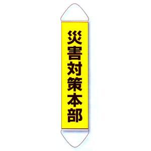 避難場所施設用たれ幕 「災害対策本部」|anzenkiki