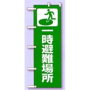 避難所表示旗 「一時避難場所」|anzenkiki