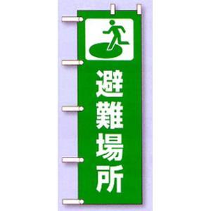 避難所表示旗 「避難場所」|anzenkiki