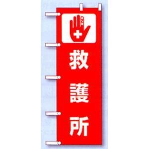 避難所表示旗 「救護所」|anzenkiki