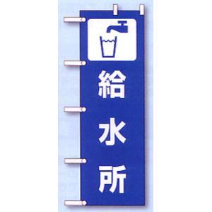 避難所表示旗 「給水所」|anzenkiki