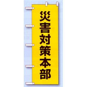 避難所表示旗 「災害対策本部」|anzenkiki