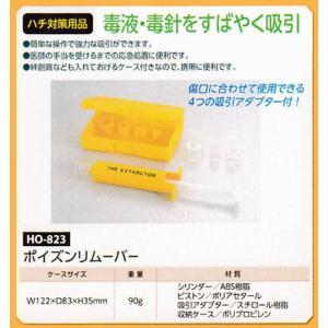 ハチ対策用品 ポイズンリムーバー HO-823 anzenkiki