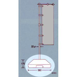 のぼり旗用 ポール用立台  867−71A|anzenkiki