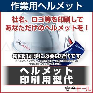 ヘルメット 印刷用型代 ヘルメットにロゴ・社名等が印刷(名入れ)可能|anzenmall