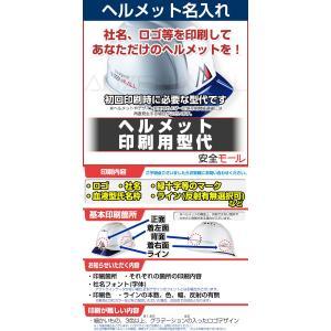 ヘルメット 印刷用型代 ヘルメットにロゴ・社名等が印刷(名入れ)可能|anzenmall|02