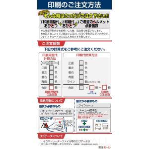 ヘルメット 印刷用型代 ヘルメットにロゴ・社名等が印刷(名入れ)可能|anzenmall|04