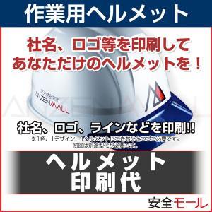 ヘルメット 印刷代 ヘルメットにロゴ・社名等が印刷(名入れ)可能