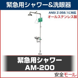 代引不可(ANZEN MALL) 緊急シャワー & 洗眼器 AM-200 (緊急用シャワー&洗眼器モデル(オールステンレス))|anzenmall