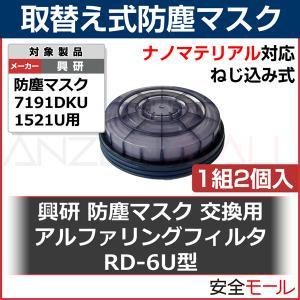 興研 交換アルファリングフィルタ RD-5U型(7191DKU・1721U用)(1組2個入)|anzenmall