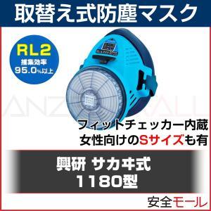 興研 取替え式 防塵マスク 1180-05型 (RL2) 粉塵/作業用/医療用防じんマスク anzenmall