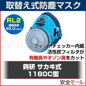 興研 取替え式 防塵マスク 1180C-05型(RL2) 粉塵 作業用 医療用 防じんマスク mask anzenmall