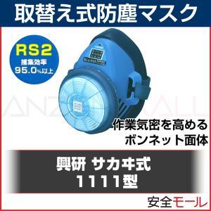 興研取替え式 防塵マスク 1111-03型 (RS2) 粉塵/作業用/医療用防じんマスク anzenmall