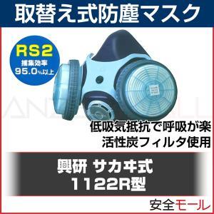 興研 取替え式 防塵マスク 1122R-03 (RS2)通常サイズ  粉塵/作業用/医療用防じんマスク anzenmall