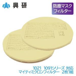 興研 防塵マスク用 交換マイティミクロンフィルター(1021/1091用) (2枚/1組) 粉塵/作業用/医療用|anzenmall