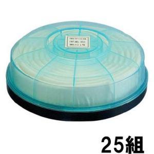 (興研) 防塵マスク用 交換アルファリングフィルタ LAS-12(1122R用) (50個/25組) 送料無料|anzenmall