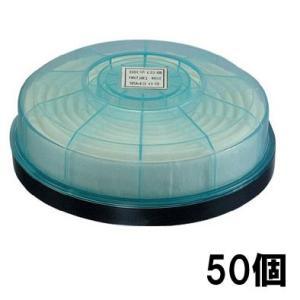 (興研) 防塵マスク用 交換アルファリングフィルタ LAS-11(1111用) (50個) 送料無料|anzenmall