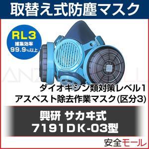 興研防塵マスク 取替え式 7191DK-03型 (RL3) 防じんマスク 粉塵 作業用 医療用 作業マスク|anzenmall