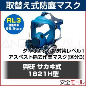 興研 取替え式 防塵マスク 1821H型 (RL3) 粉塵 作業用 医療用 防じんマスク 送料無料 anzenmall
