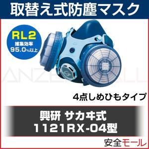 興研 取替え式 防塵マスク 1121RX-04型 (RL2) 粉塵 作業用 医療用 防じんマスク anzenmall