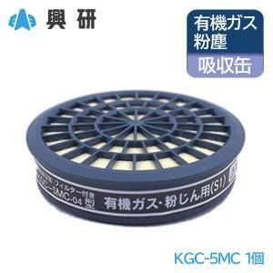興研 有機ガス・粉じん用 吸収缶 KGC-5MC型 (1個)|anzenmall