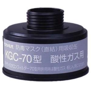 興研 酸性ガス用 吸収缶 (B) K...