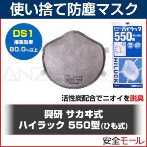 興研 使い捨て式 防塵マスク ハイラック550型 2本ひも式 (10枚入) (DS1) 粉塵 粉じんマスク 作業用 医療用 anzenmall