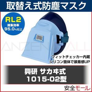 興研 取替え式 防塵マスク 1015-02型(RL2)粉塵/作業用/医療用防じんマスク|anzenmall