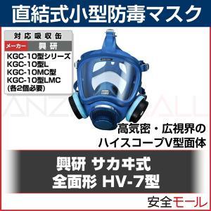 興研直結式小型防毒マスク HV-7型 ガスマスク/作業用/DIY/災害対策|anzenmall