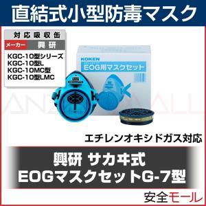 興研エチレンオキシド対応 EOGマスクセット G-7型ガスマスク/作業用/医療/滅菌/洗浄|anzenmall