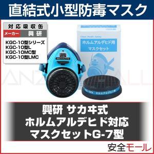 興研ホルムアルデヒドマスクセット G-7型ガスマスク/作業用/医療/病院/解体/現場|anzenmall