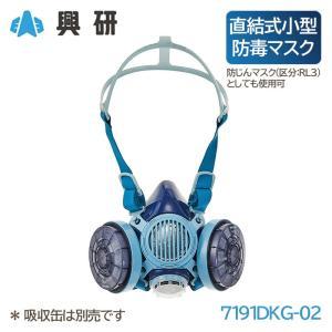 興研直結式小型防毒マスク 7191DKG-02型ガスマスク/防塵マスク/作業用/解体/現場|anzenmall