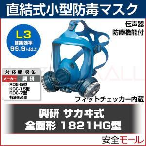 6月中旬以降出荷予定興研直結式小型防毒マスク 1821HG型ガスマスク/防塵/防毒/作業用/医療/病院|anzenmall