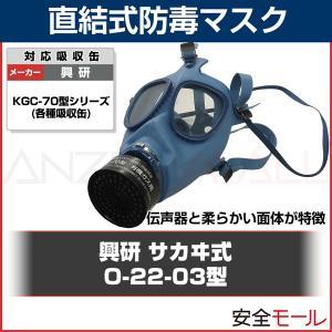 興研直結式防毒マスク O-22型ガスマスク/防塵/防毒/作業用/医療/病院|anzenmall