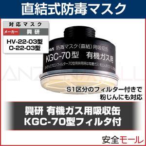 興研吸収缶 KGC-70型フィルター付 有機ガス用ガスマスク/作業用/医療/病院/解体/現場|anzenmall
