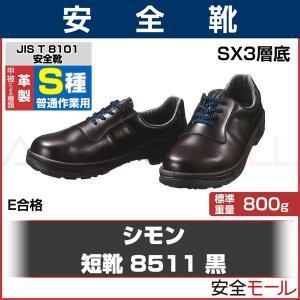 シモン 短靴 8511黒 (普通作業用) JIS T8101革製S種 E合格品|anzenmall