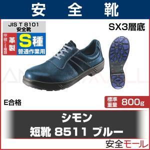 シモン 短靴 8511ブルー (普通作業用) JIS T8101革製S種 E合格品|anzenmall