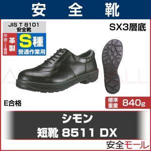 シモン 短靴DXモカタイプ 8511 (普通作業用) JIST8101革製S種E合格品|anzenmall