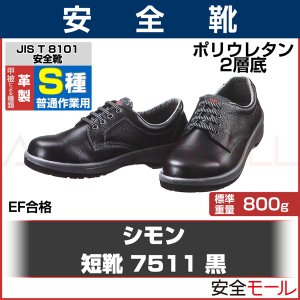 シモン 短靴 7511黒 (普通作業用) JIS T8101革製S種 E合格品|anzenmall
