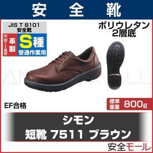 シモン 短靴 7511ブラウン (普通作業用) JIS T8101革製S種 E合格品|anzenmall