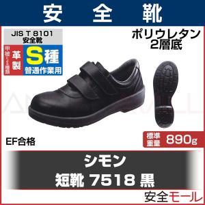 シモン 短靴 7518黒 (普通作業用) JIS T8101革製S種 E合格品|anzenmall