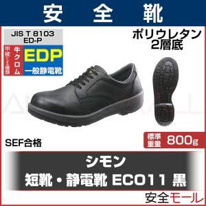 シモン 短靴 ECO11黒 (普通作業用) JIS T8101革製S種 E合格品|anzenmall