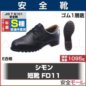 シモン 短靴 FD11 (普通作業用) JIS T8101革製S種 合格品|anzenmall